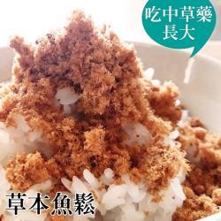 [台江漁人港]草本魚鬆(原味)(200g/包,共二包)