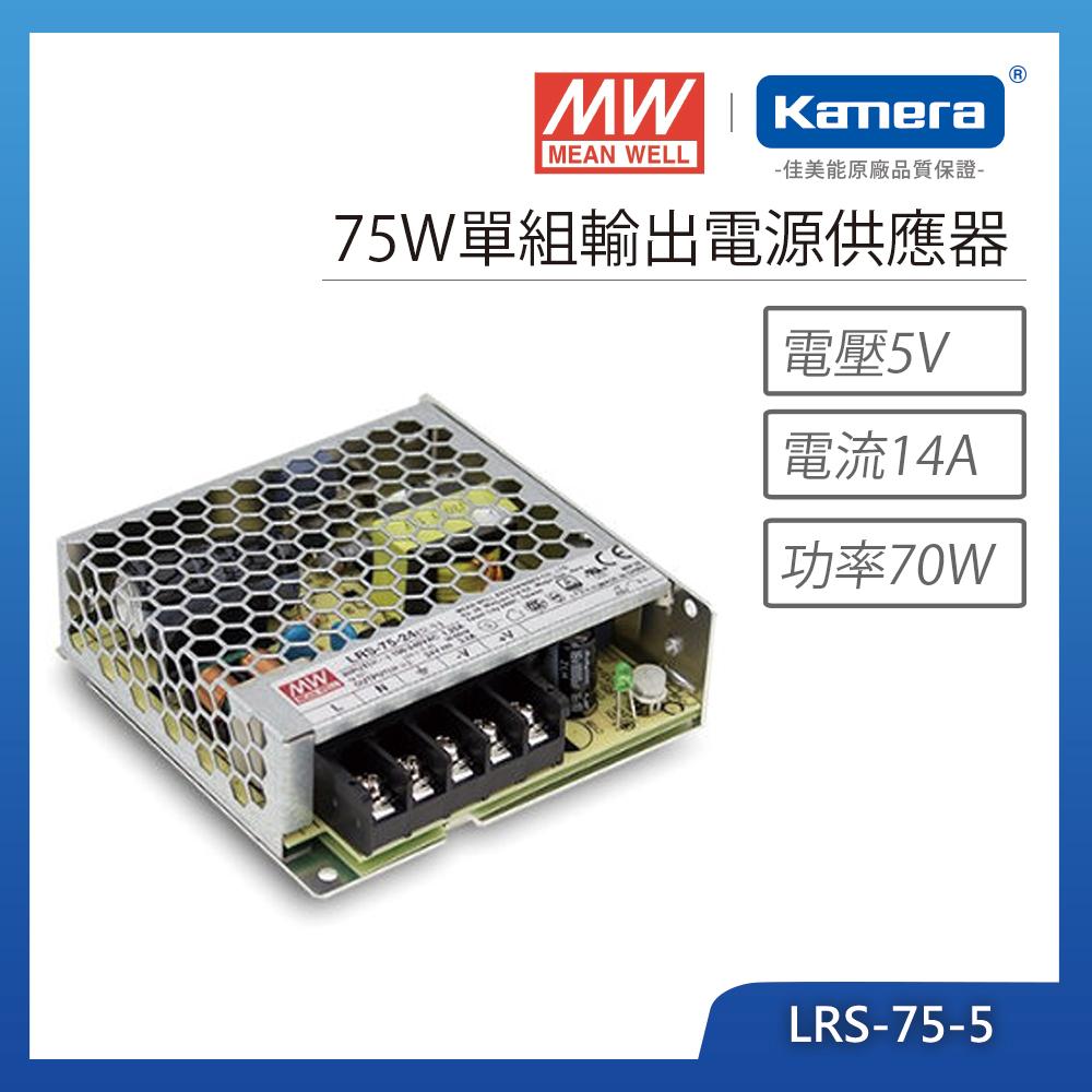 MW明緯 75W單組輸出電源供應器(LRS-75-5)