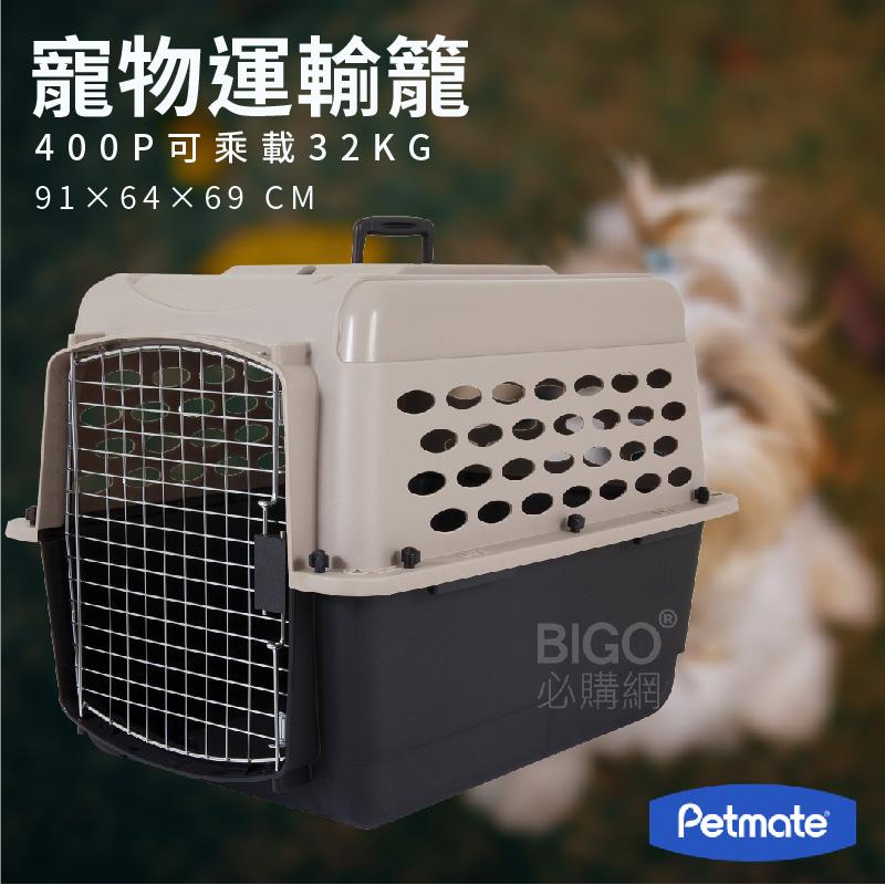 公司貨~Petmate~ Pet Shuttle運輸籠400P 寵物籃 寵物提籠 寵物外出提籃 寵物運輸籠 狗 貓 出遊