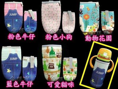 愛嬰寶~ 藍色企鵝 PUKU  水杯保護套  奶瓶/水杯適用1入   P40409