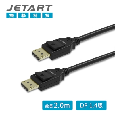 JetArt 捷藝 DP1.4版 公 to 公 頂級數位影音線 2m DPA220