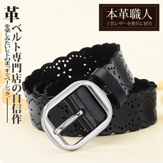 『本革職人』真皮-ART藝術本格-波浪邊鏤空設計針扣式女用皮帶