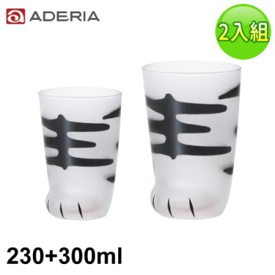 ADERIA 日本進口可愛貓足磨砂玻璃杯(230+300ML)-虎紋款