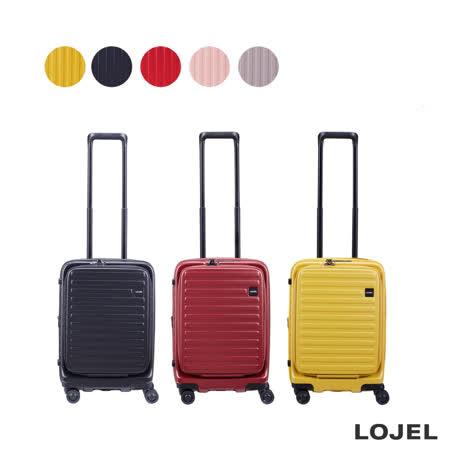 《Traveler Station》LOJEL CUBO 21吋 前開式可擴充硬殼登機箱 行李箱
