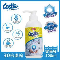 Castle家適多 抑菌防護濃縮補充液500mL(防疫/溫和抗菌/除臭/萬用消毒/天然安心成份)