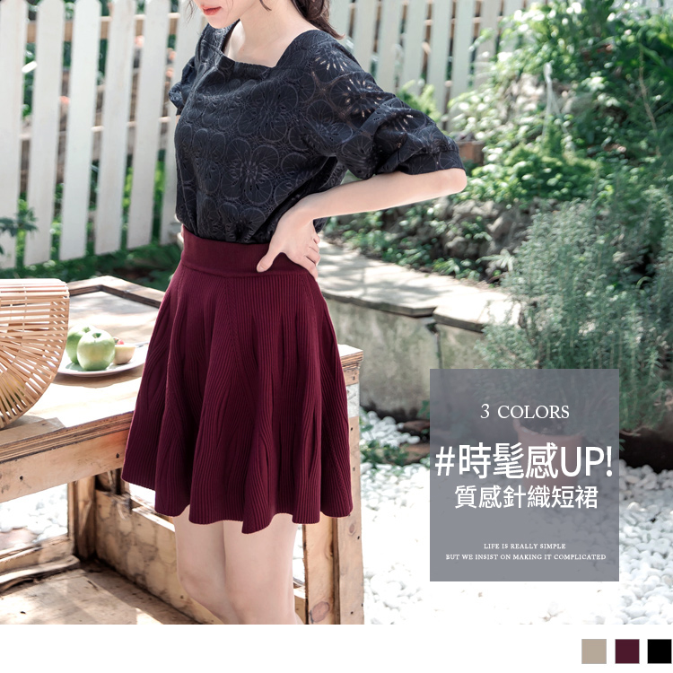涼感波浪坑條腰鬆緊針織短裙
