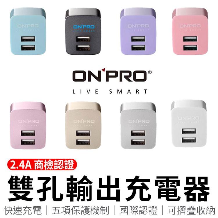 ONPRO 雙孔 2.4A/3.4A商檢認證 充電頭 usb充電頭 豆腐頭 充電器 安卓頭 蘋果頭 快充頭