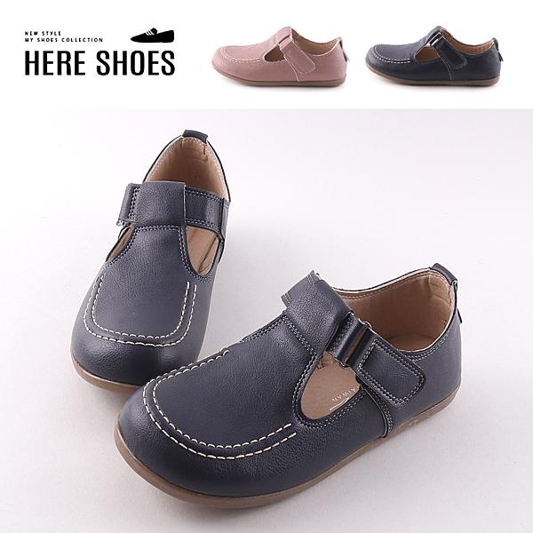 [Here Shoes]舒適乳膠鞋墊 皮質鞋面 魔鬼氈平底豆豆鞋 休閒鞋 MIT台灣製-KN207
