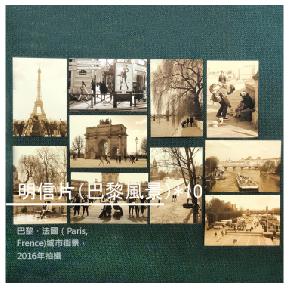 【後山紀實影像館】明信片(巴黎風景)/10