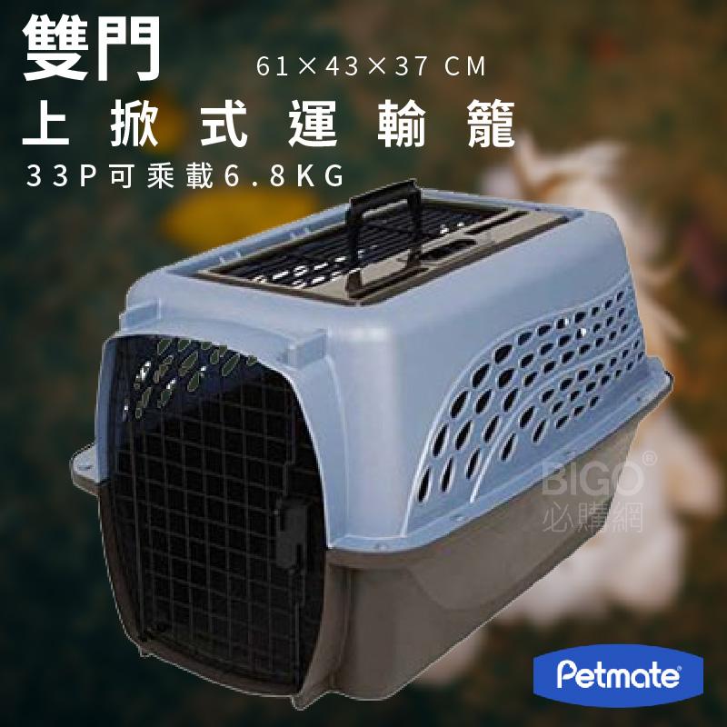 公司貨~Petmate~雙門上掀式運輸籠33P 寵物籃 寵物提籠 寵物外出提籃 寵物運輸籠 雙門式寵物籃 狗貓 出遊