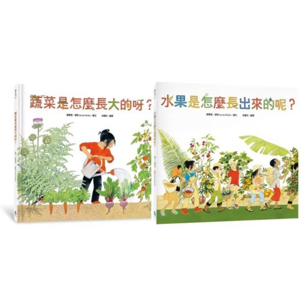 食農教育小田園繪本套書(蔬菜是怎麼長大的呀? + 水果是怎麼長出來的呢?)【城邦讀書花園】