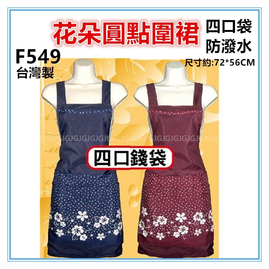 佳冠附發票~藍 F549四口花朵圓點圍裙,雙層防潑水四口袋圍裙,台灣製造,餐飲業 保母 幼兒園 廚房制服
