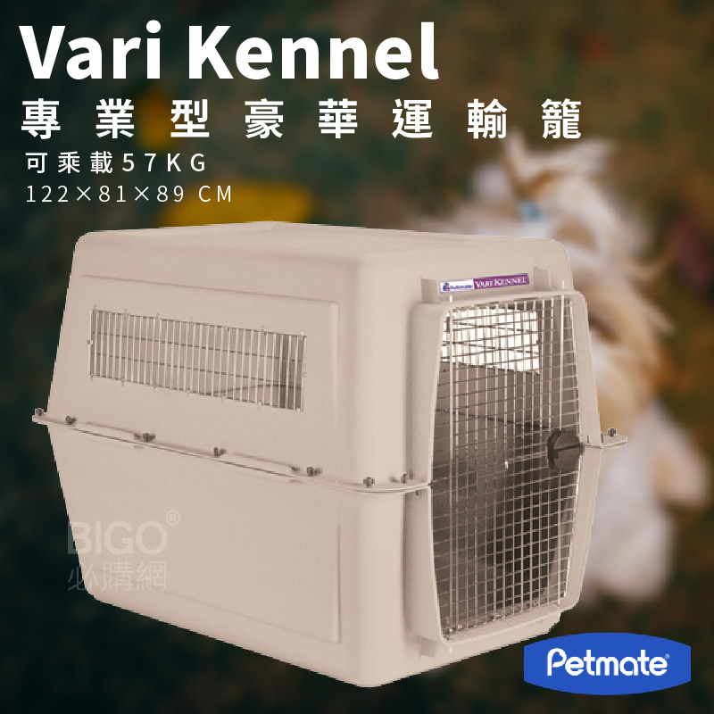 公司貨~ Petmate~Vari Kennel 專業型豪華運輸籠700P 寵物籃 寵物提籠 寵物運輸籠 貓 狗 出遊