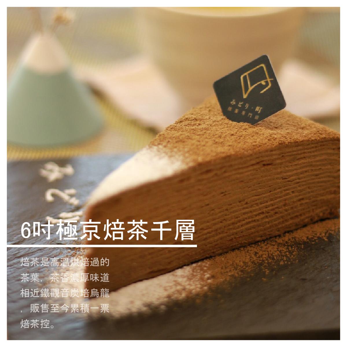 【綠町抹茶】6吋極京焙茶千層