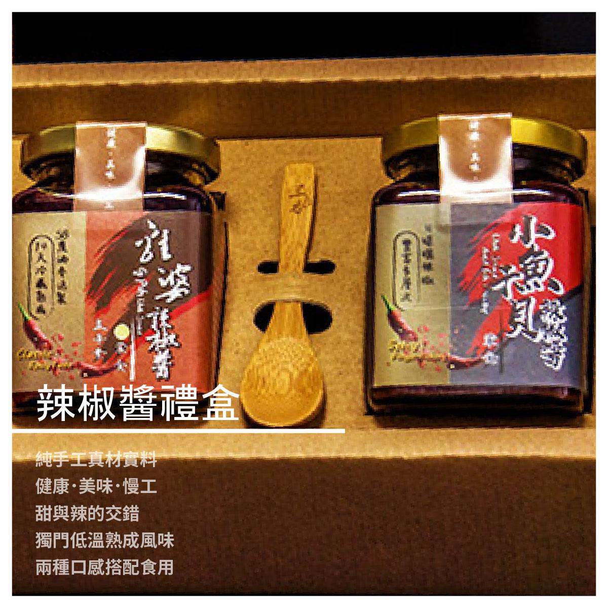【三月香】辣椒醬禮盒/盒
