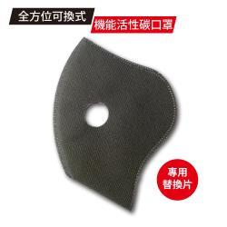 全方位 可換式 機能活性碳口罩(替換片)