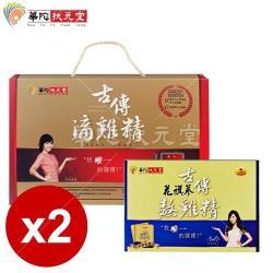 華陀扶元堂 古傳滴雞精2盒(10包/盒)+花旗蔘熬雞精1盒(10包/盒)
