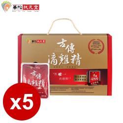 華陀扶元堂 古傳滴雞精5盒(10入/盒)+花旗蔘熬雞精2盒(10入/盒)