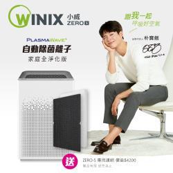 韓國WINIX 17坪自動除菌離子空氣清淨機ZERO-S家庭全淨化版-庫