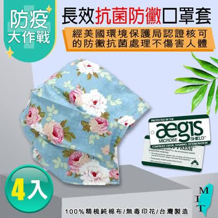格藍傢飾 長效抗菌口罩防護套(4入) 藍花