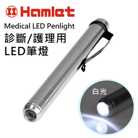 【Hamlet 哈姆雷特】Medical LED Penlight 診斷/護理用LED白光瞳孔筆燈 【H072-W】