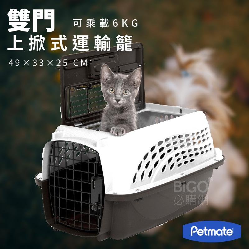 公司貨~Petmate~雙門上掀式運輸籠31P 寵物籃 寵物提籠 寵物外出提籃 寵物運輸籠 雙門式寵物籃 狗 貓 寵物