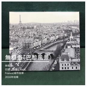 【後山紀實影像館】無框畫(巴黎風景)