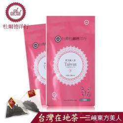 DODD Tea 杜爾德『三峽東方美人』原葉立體茶包2包組(共30入茶包)