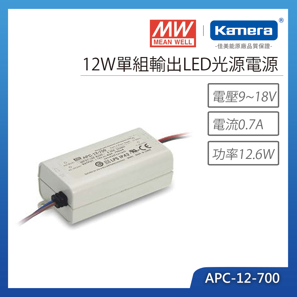 MW明緯 12W單組輸出LED光源電源(APC-12-700)