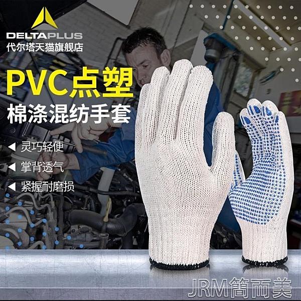 勞保手套 代爾塔針織手套勞動工作勞保手套透氣工地用干活點塑防滑 简而美