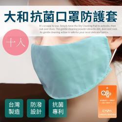 大和雙面抗菌超透氣口罩套/顏色隨機/一組十入/成人用