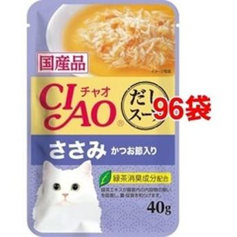 dポイントが貯まる・使える通販| いなば チャオ だしスープ ささみ かつお節入り (40g*96袋セット) 【dショッピング】 キャットフード おすすめ価格