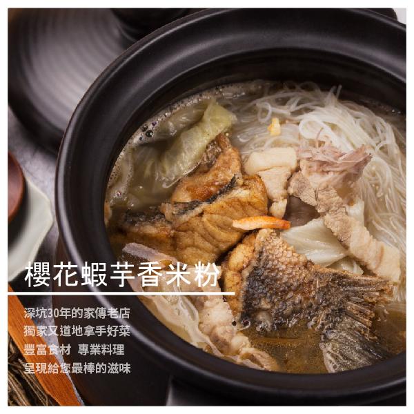 【深坑大團園景觀餐廳】櫻花蝦芋香米粉鍋