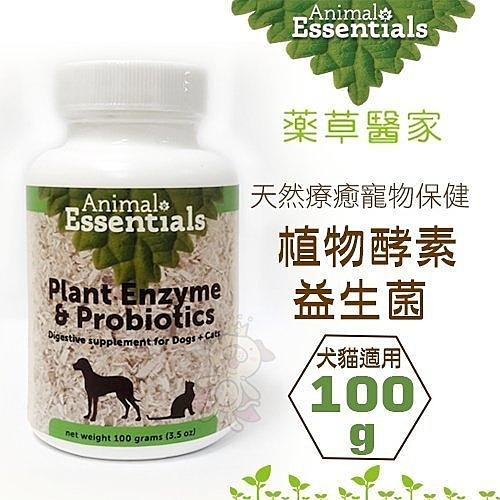 *KING WANG*Animal Essentials藥草醫家 天然療癒寵物保健-植物酵素益生菌100g 犬貓適用