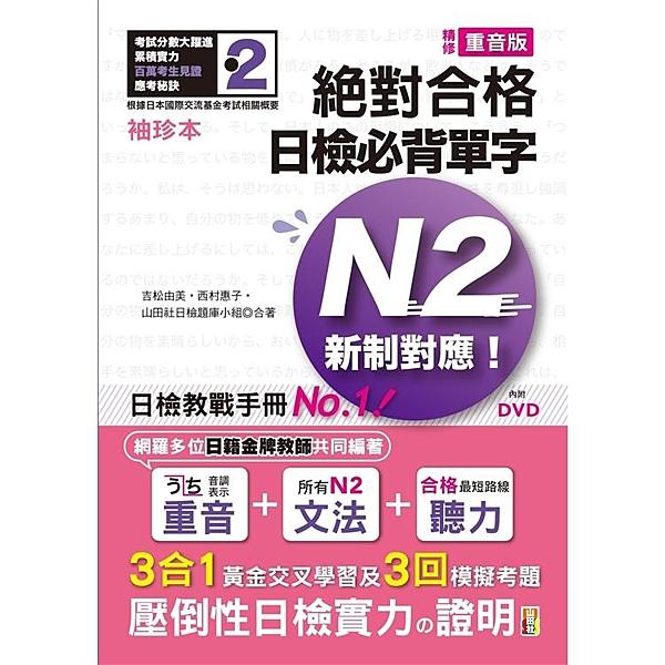 袖珍本 精修重音版 新制對應 絕對合格!日檢必背單字N2(50K DVD)