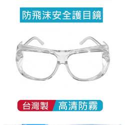 台灣製防飛沫護目眼鏡1入組(附眼鏡袋+眼鏡布)