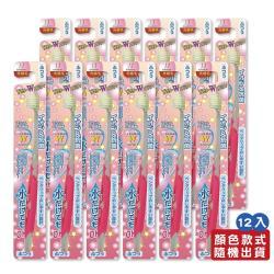 川西 負離子尖端極細牙刷 (WC-1) 買10送2 (共12入顏色隨機)