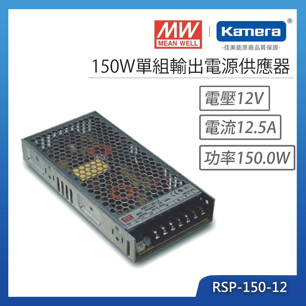 MW明緯 150W單組輸出電源供應器(RSP-150-12)
