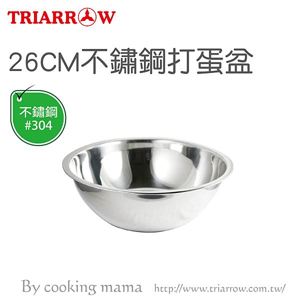 【三箭牌】26CM(#304)不鏽鋼打蛋盆 TS-626-1