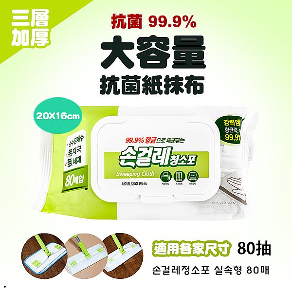 韓國 Sweeping Cloth 99.9%大容量厚型抗菌紙抹布(80抽/盒)【櫻桃飾品】【31830】