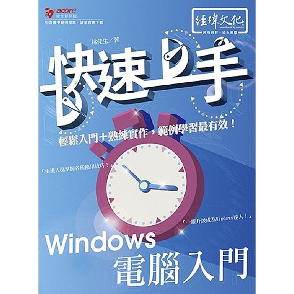 Windows 電腦入門 快速上手