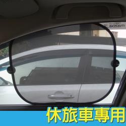 銀黑網格光觸媒遮陽中圓弧46x56cm2入(大型車專用)