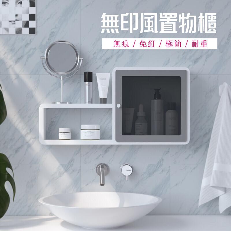 u-fitl型無印風免打孔衛浴防水收納層板櫃附門片(灰色透明門板 or 鏡面門板)