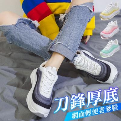 LN 現+預 刀鋒厚底網面輕便老爹鞋-4色