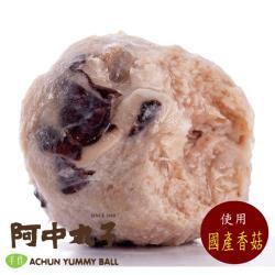 【阿中丸子】香菇貢丸(300G)