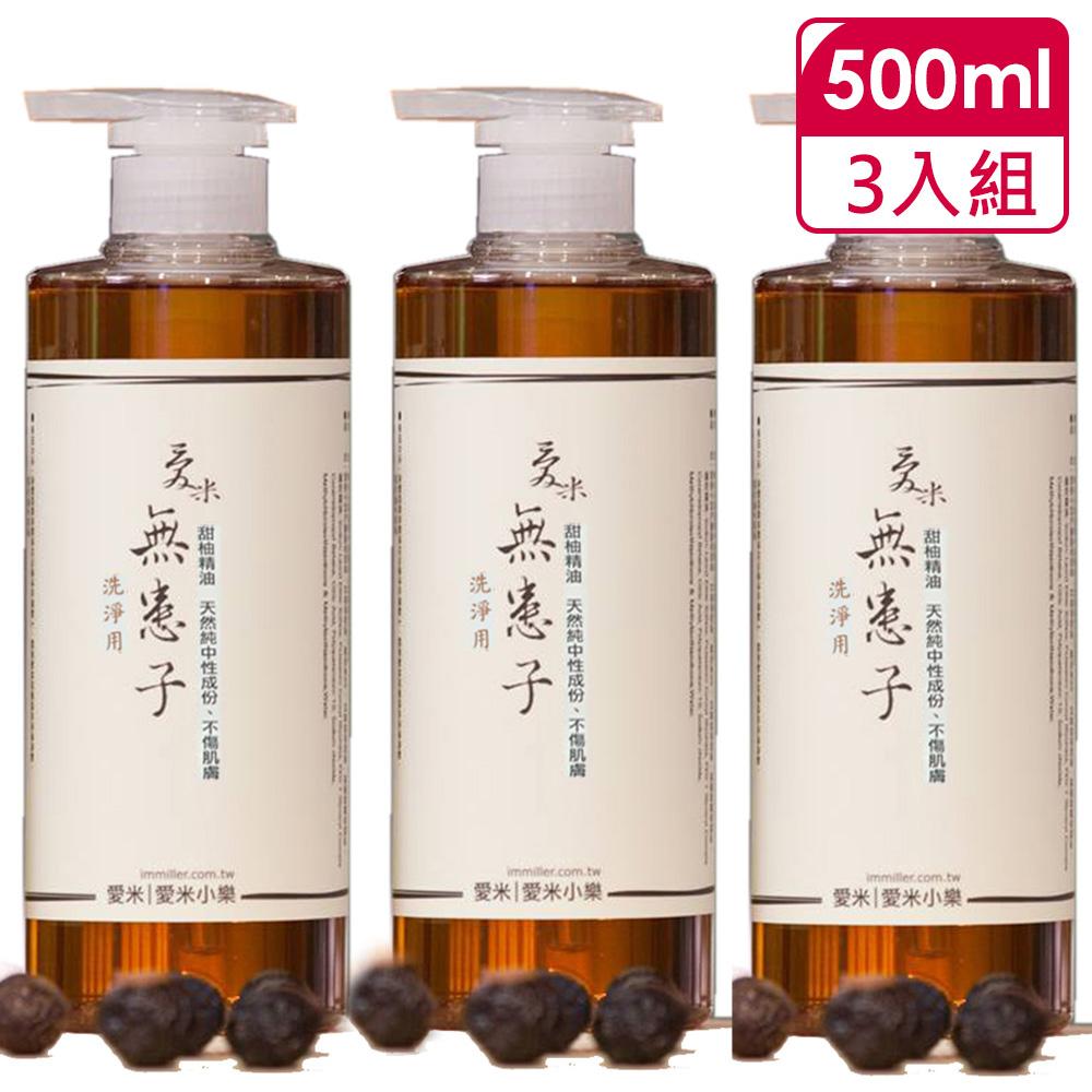 愛米 -500ml 3入組 天然 無患子洗手乳IM-洗淨用500X3