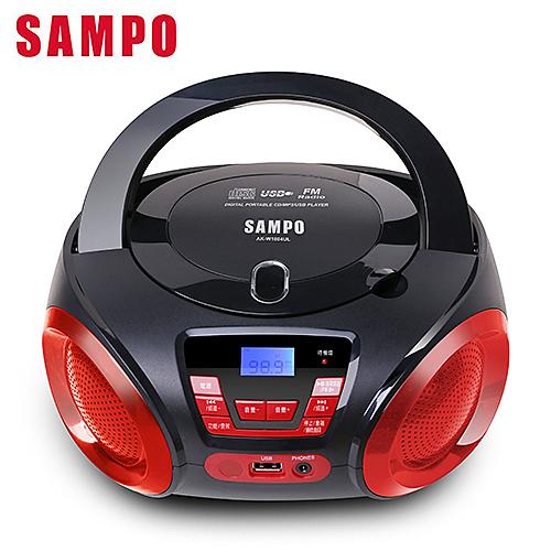 【艾來家電】【分期0利率+免運】聲寶手提CD/MP3/USB音響 AK-W1804UL