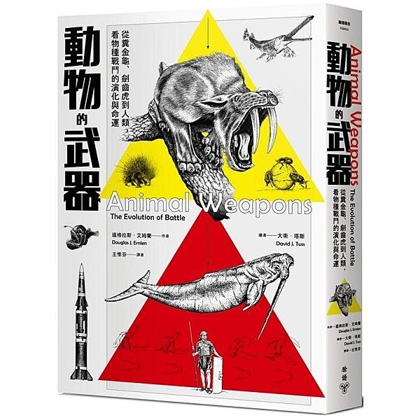 動物的武器:從糞金龜、劍齒虎到人類,看物種戰鬥的演化與命運