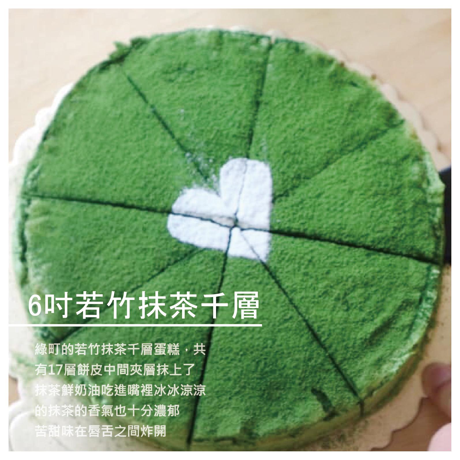 【綠町抹茶】6吋若竹抹茶千層