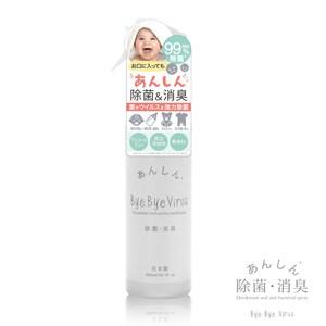 日本byebye Virus除菌消臭噴霧(300ml/瓶)